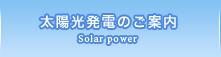 太陽光発電のご案内